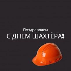 Профессиональный праздник-День шахтёра!